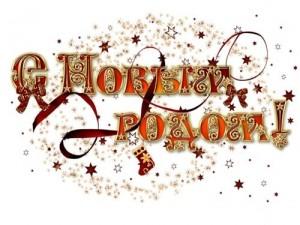 открытка поздравляем с новым годом!